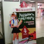 Ростовые фигуры   фото 4