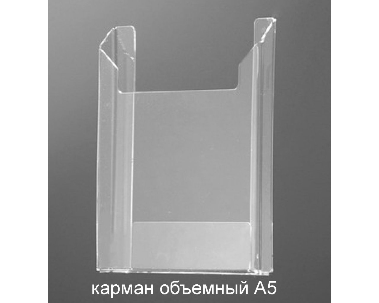 Изготовление карманов из оргстекла А5 | фото 7