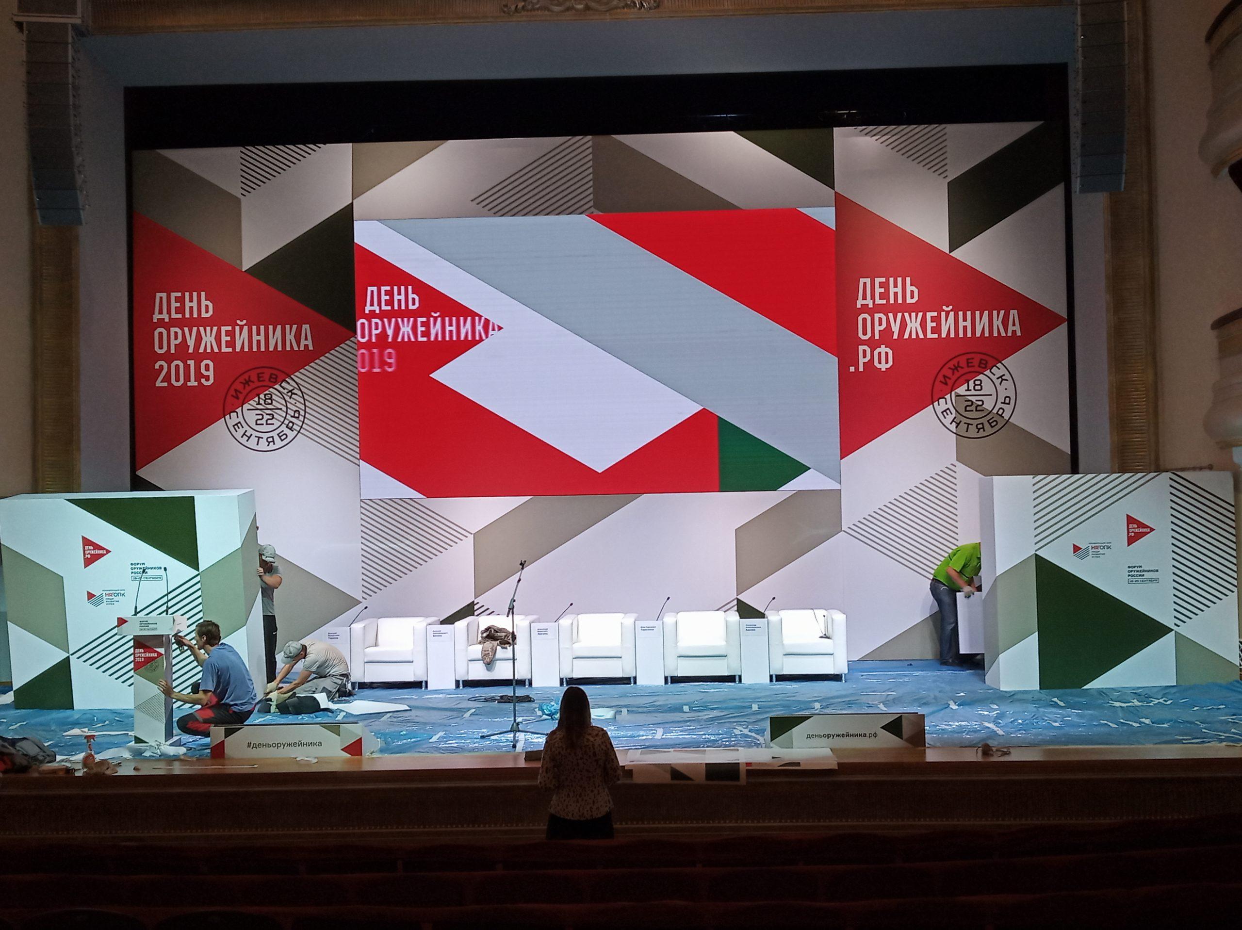 Организация форума   фото 4