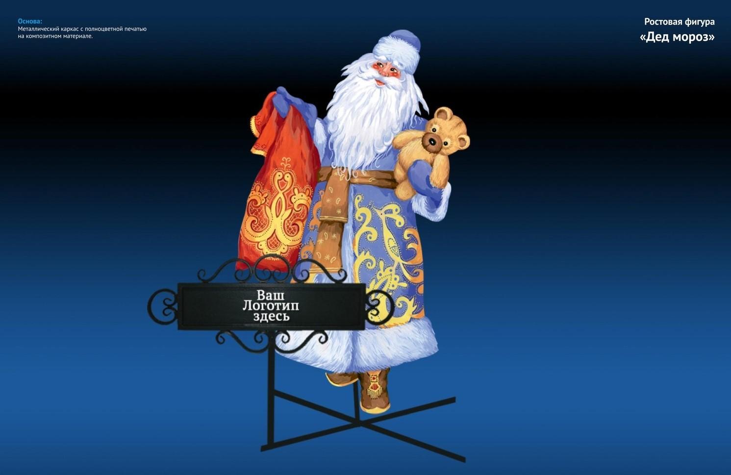 Ростовая фигура деда Мороза | фото 6