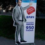 Ростовые фигуры на металлокаркасе | фото 2