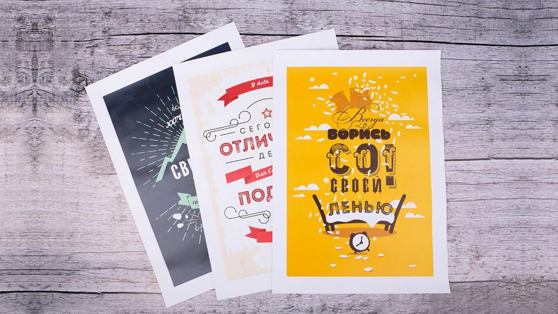 Широкоформатная печать плакатов А3   фото 1