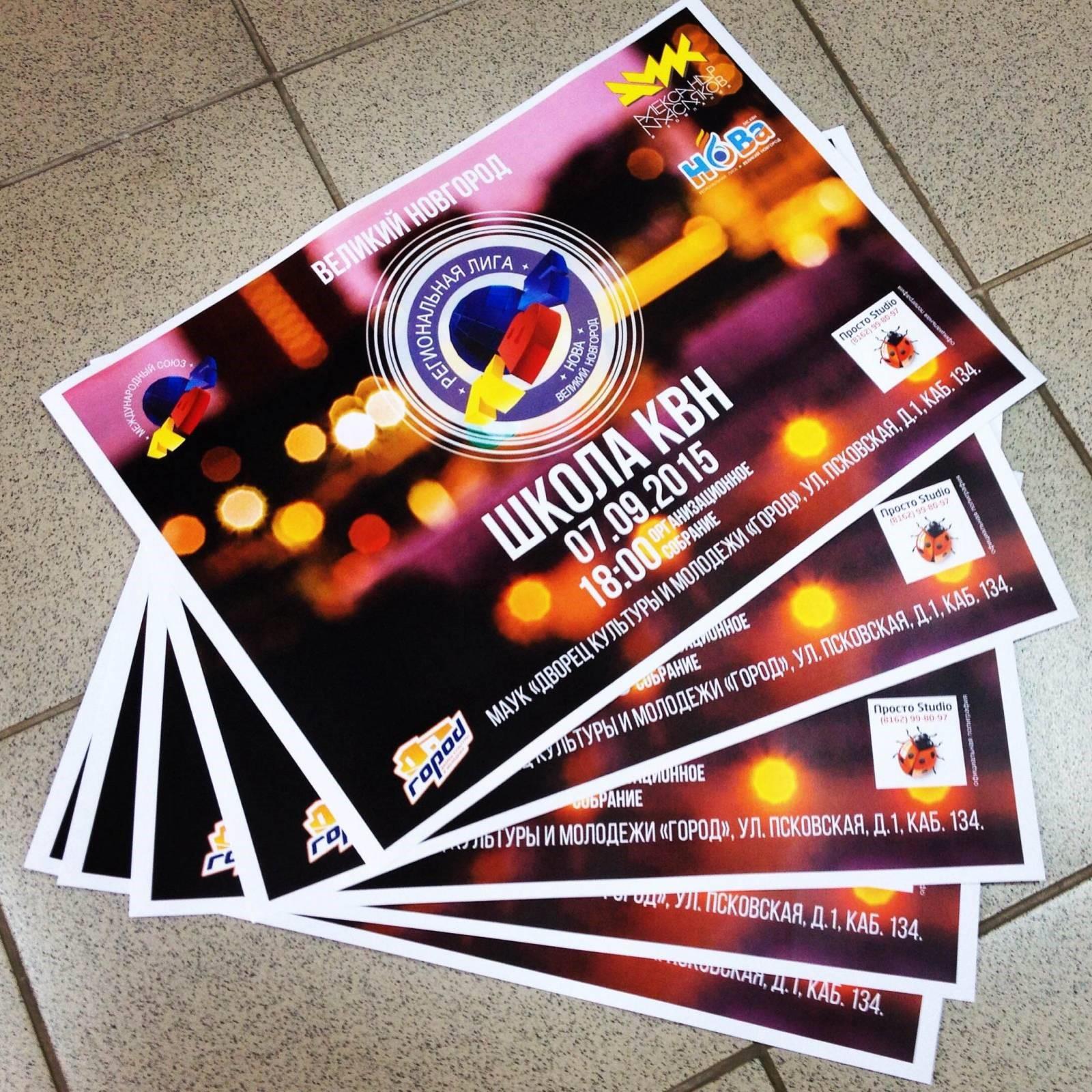 Срочная широкоформатная печать плакатов   фото 3