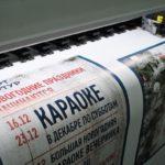 Срочная широкоформатная печать плакатов   фото 7