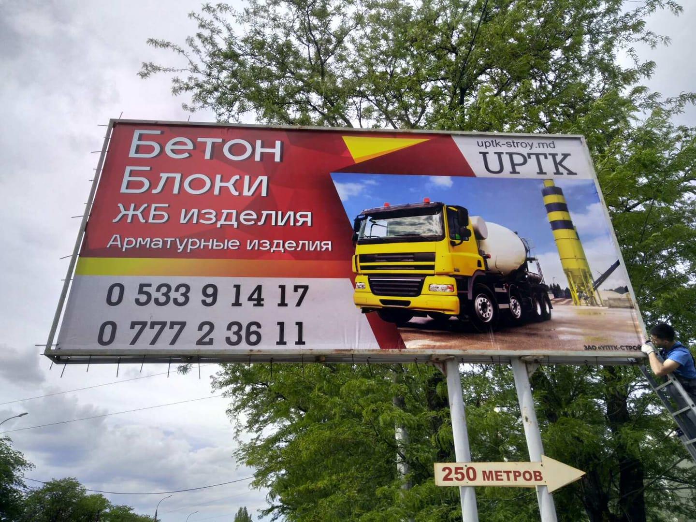 Печать билбордов | фото 3