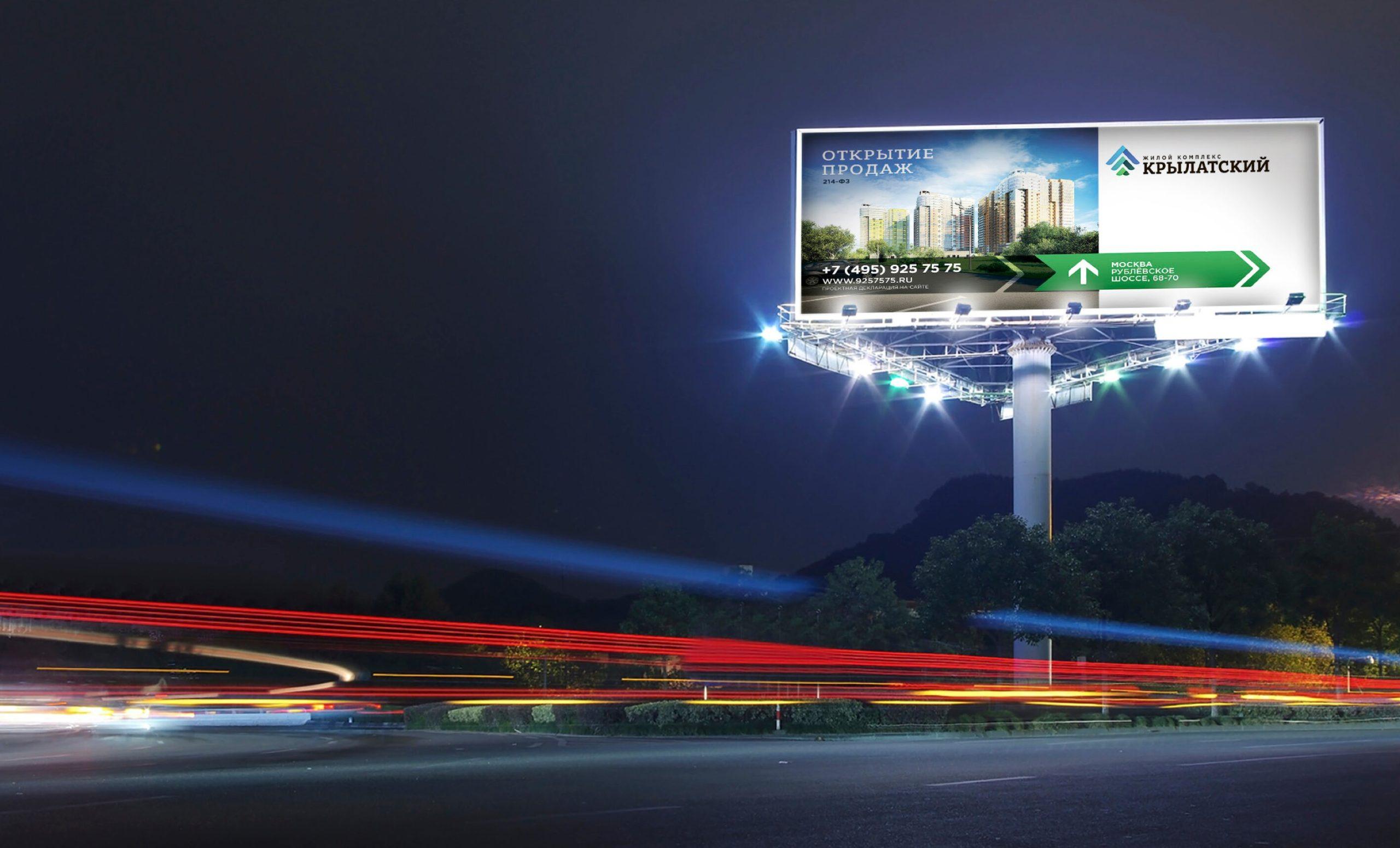 Печать билбордов | фото 5