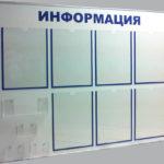 Информационные стенды   фото 3